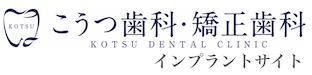 吹田・箕面・豊中の「北千里インプラントセンター」山田駅近く/安心・安全な歯科治療を